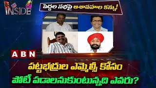 TRS leaders race for  Karimnagar MLC Ticket | Inside
