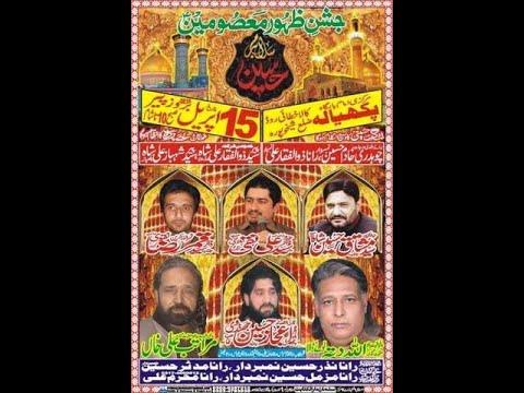 Live Jashan    15  April 2019    Markazi Imambargah Pakhyala Kala Khatai Road Sheikhpura