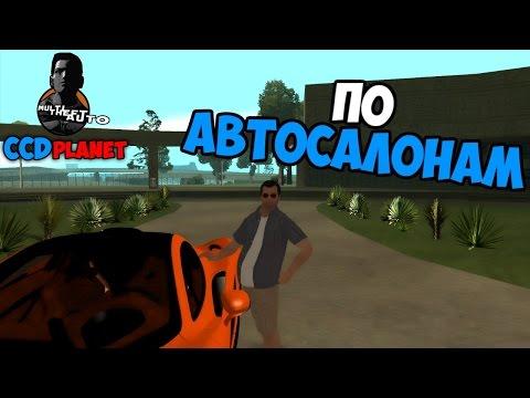 MTA CCDplanet - По автосалонам #3.2