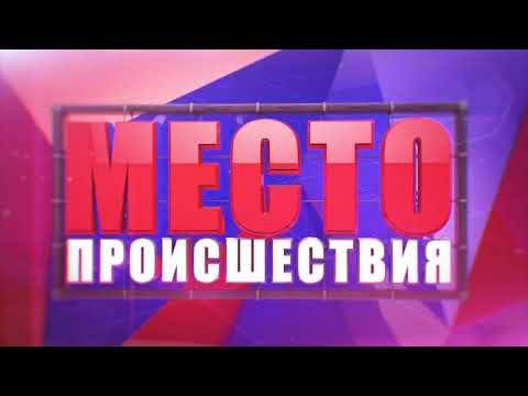 """""""Место происшествия"""" выпуск 24.11.2017"""