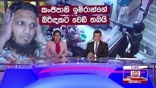 Ada Derana Late Night News Bulletin 10.00 pm - 2019.02.15