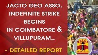 DETAILED REPORT | JACTO GEO Association Indefinite Strike begins in Coimbatore & Villupuram