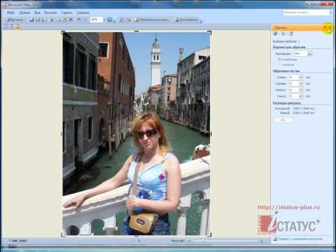 Редактирование картинки с помощью просмотрщика Windows