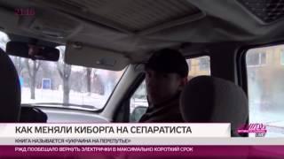 Репортаж. Как происходит обмен пленными в Украине - (видео)