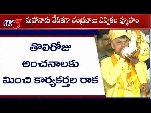 నేడు మహానాడులో 16 తీర్మానాలపై చర్చ | TDP Mahanadu 2018 | TV5 News
