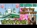 New Qawwali 2018 sabir piya kaliyar sharif main rubaru e yaar heart song by sabir piya qawwali