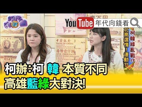 台灣-年代向錢看-20181102 經濟是關鍵?!情勢五五波?!柯韓粉差別?重疊淺藍票?