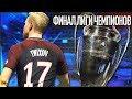 ФИНАЛ ЛИГИ ЧЕМПИОНОВ / КАРЬЕРА ЗА ИГРОКА #58 / FIFA 18