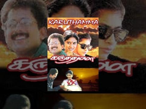 Karuthamma | A.r.rahman | Bharathiraja | Blockbuster Hit Tamil Classic Movie video