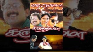 Karuthamma Tamil Classic Movie