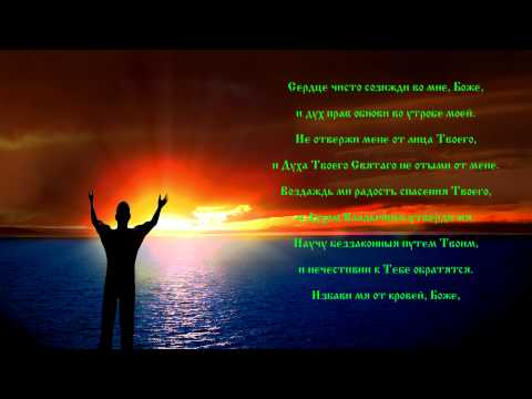 Молитва давид псалом