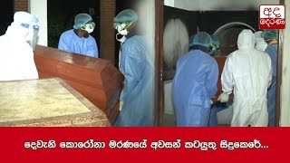 Second patient who died of COVID-19 cremated
