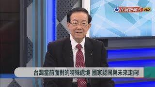 2018.1.1【新聞大解讀】台灣當前面對的特殊處境 國家認同與未來走向!
