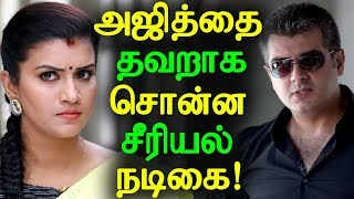 Famous Serial Actress says wrong information about Ajith