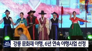 강릉 문화재 야행, 6년 연속 야행사업 선정