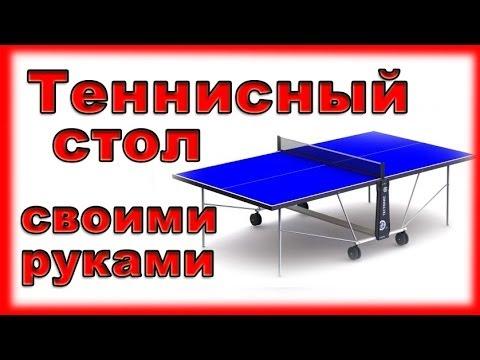 Теннисный стол своими руками для