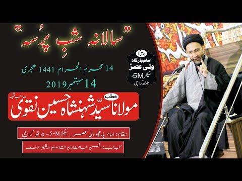 Majlis | Allama Shehanshah Hussain Naqvi | Shab-e-Pursa - 14th Muharram 1441/2019 - Karachi