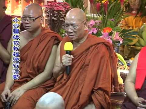 Taiwan Chinese-myanmar Buddhist Temple Shin Pyu Narta 3rd Ordination 1 video