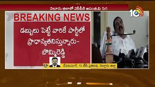 జగన్ ఒక డిక్టేటర్… | Nellore ZP Chairman Bommireddy resign to YCP