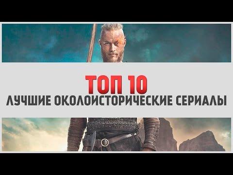 ТОП 10: Лучшие исторические/околоисторические сериалы | LostFilm.TV