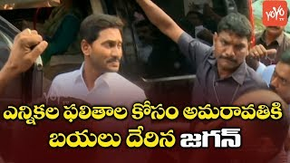 YS Jagan Going to Amravati From Lotus Pond Hyderabad | AP Election Results | AP CM 2019