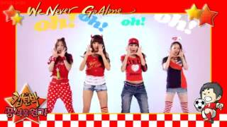 Watch Sistar We Never Go Alone video
