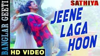 SATHIYA Movie Romantic Song | Jeene Laga Hoon | VIDEO SONG | Rishi Chanda , Aditi Paul