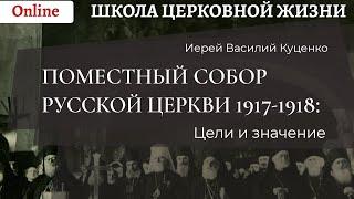 Поместный собор Русской Церкви 1917-1918: цели и значение