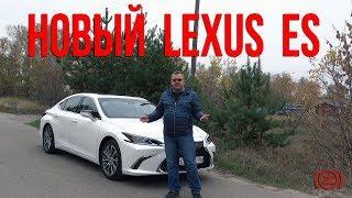 Lexus ES нового поколения: краткий обзор бизнес-класса от Лексус