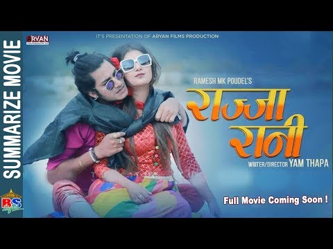 RAJJA RANI || New Nepali Movie 2017/2074 | Summarize | Keki Adhikari, Najir Hussain,