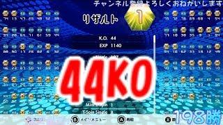 元世界記録の44KO達成!!!【TETRIS99】【テトリス99】音量注意(日本記録)