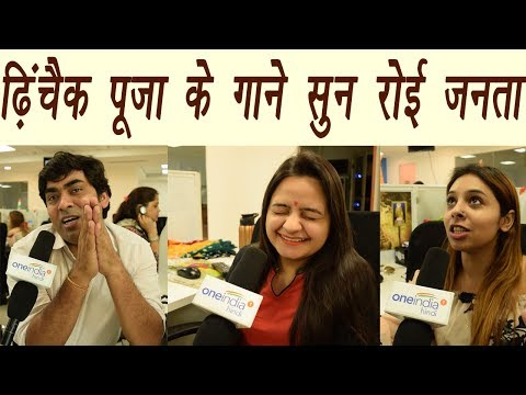 Dhinchak Pooja: Public reacts on her Selfie Maine Le Li Aaj song   वनइंडिया हिंदी