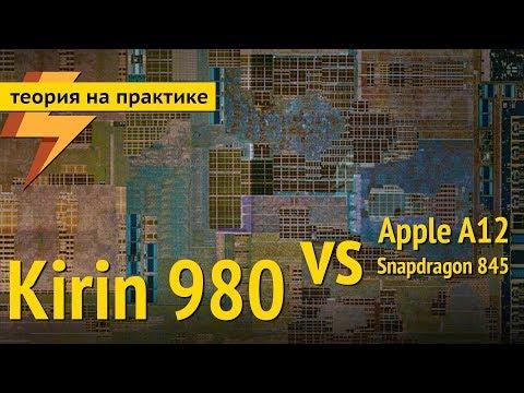 Kirin 980 vs Snapdragon 845 vs Apple A12 и немножко Exynos 9810
