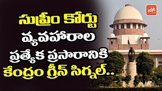 Union Government Given Green Signal for Special Broadcasting of Supreme Court
