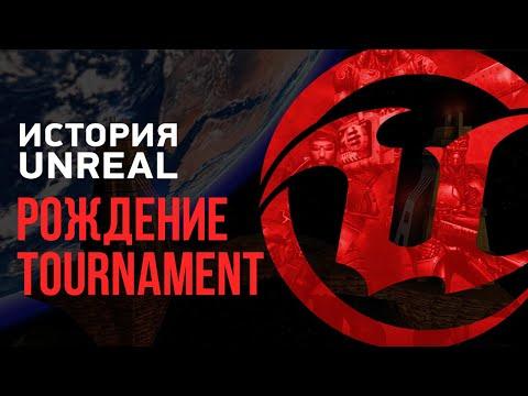 История Unreal. Рождение Tournament