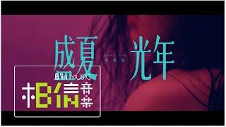 女也herstory with Mayday - 林憶蓮 [ 盛夏光年 ] Official Music Video