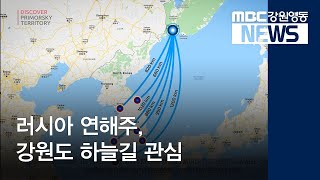R②) 러시아 연해주, 강원도.하늘길 관심