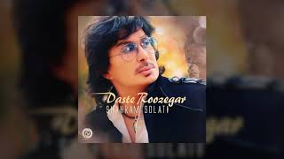Shahram Solati -  Dasteh Roozegar OFFICIAL TRACK
