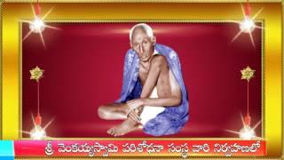 స్వామి భక్తుల ఇంట్లో సత్సంగం   SRI VENKAIAH SWAMI BHAKTHULA INTILO SATSANGAM(11.02.17) PART(3 of 3)