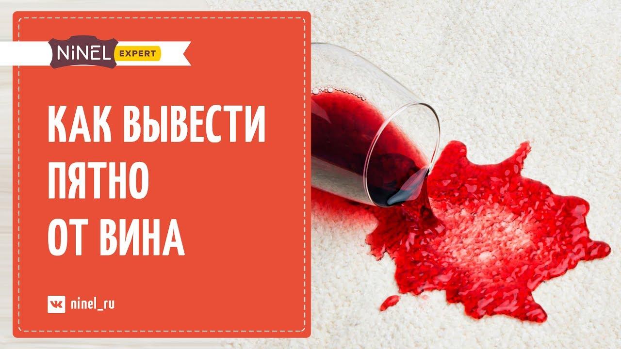 Чем отстирать пятна красного вина на одежде