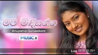 Mata Mideeyanna - Anupama Gunasekera New Sinhala Song Releases 2014