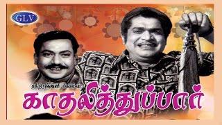 Kathalithupar tamil Best comedy movie Starring:surlirajan,Y. Gee. Mahendran ,V.K.Ramsamay,LakshmiSri