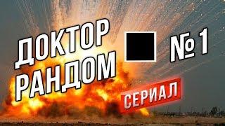 "Доктор Рандом s04e01 - Последний поход ""Доктора"""