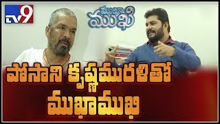 Mukha Mukhi with Posani Krishna Murali - Exclusive
