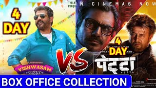 Vishwasam vs Petta Box Office Collection Day 4 | Petta vs Vishwasam Box Office Collection 4th Day