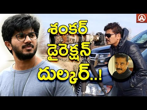 Kamal and Dulquer Salmaan Upcoming Combo Movie Creating Hype l Namaste Telugu