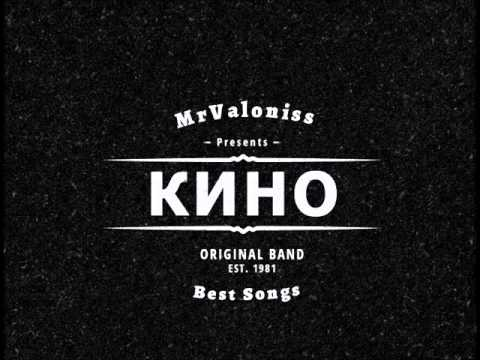Кино, Виктор Цой - Try to Sing Along