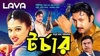 Torture | টর্চার | Amin Khan, Moyuri, Shahin Alam | Bangla Full Movie