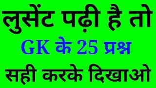 | Gk के ये प्रश्न सही करके दिखाइये | Gk in hindi 2019 |