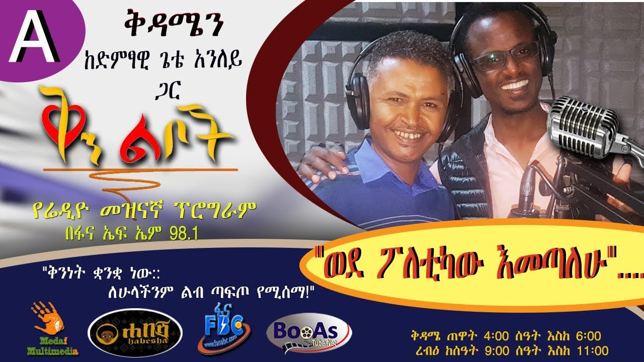 Qin Liboch ቅን ልቦች: With Singer Gete Anley- Part A